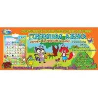 """Электронный плакат для дошкольников """"говорящая азбука"""", английский язык, CENTRUM"""