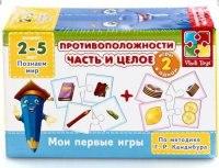 """Настольная игра """"противоположности. часть и целое"""", Vladi Toys"""