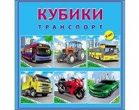 """Кубики пластиковые """"транспорт"""", 9 штук, Проф-Пресс"""