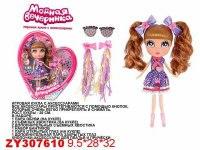 """Кукла """"модная вечеринка"""", 26 см (коричневые волосы), Zhorya"""