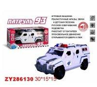 """Полицейский автомобиль """"патруль 93"""", арт. zya-a0947, Zhorya"""
