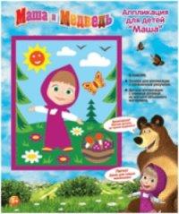 """Аппликация """"маша"""", 29,5x24 см, Маша и Медведь"""