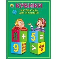 """Кубики пластиковые """"математика для малышей"""", 12 штук, Проф-Пресс"""