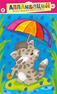 """Аппликация """"блестящая картинка. котёнок с зонтиком"""", Дрофа-Медиа"""