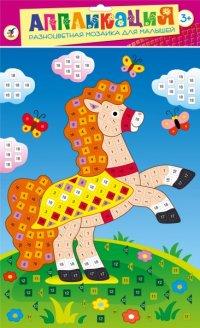 """Разноцветная мозаика для малышей """"лошадка на лугу"""", Дрофа-Медиа"""