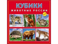 """Кубики пластиковые """"животные россии"""", 9 штук, Проф-Пресс"""