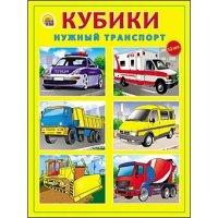 """Кубики пластиковые """"нужный транспорт"""", 12 штук, Проф-Пресс"""