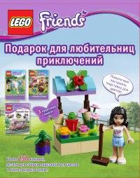 Подарок для любительниц приключений. набор (2 книги + набор наклеек + мини-набор lego), Эксмо