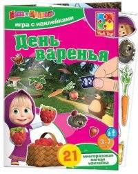 """Настольная игра """"день варенья. маша и медведь"""", Vladi Toys"""