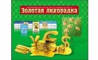 """Настольная экономическая игра """"золотая лихорадка. tm carpe diem"""", Проф-Пресс"""