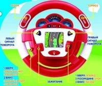 Руль на батарейках с музыкой и светом, Китай
