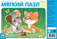 """Мягкий пазл """"котенок и щенок"""", 12 элементов, Десятое королевство"""