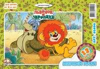 """Мягкий пазл """"львенок и черепаха"""", 12 элементов, Десятое королевство"""