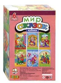 """Кубики """"мир сказок"""", 6 штук (арт. 00575), Десятое королевство"""