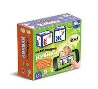 """Кубики говорящие """"алфавит"""", 9 штук, Десятое королевство"""