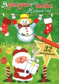 Я рисую для тебя новый год. выпуск 22 (32 открытки)