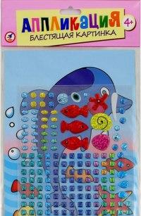 """Аппликация. блестящая картинка """"дельфин и рыбки"""", Дрофа-Медиа"""