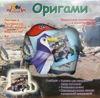 """Набор оригами """"мир арктики"""", АппликА"""