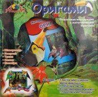 """Набор оригами """"мир птиц"""", АппликА"""
