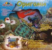 """Набор оригами """"подводный мир"""", АппликА"""