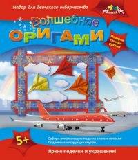 "Набор для творчества ""волшебное оригами. самолётики"", АппликА"