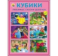 """Кубики пластиковые """"любимые сказки девочек"""", 12 штук, Проф-Пресс"""