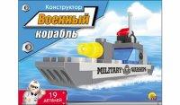 """Конструктор """"военный корабль"""", 19 деталей, Проф-Пресс"""