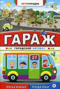 Гараж. городской автобус