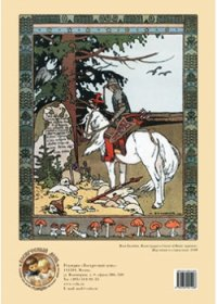 Пазл. сказке об иване-царевиче, жар-птице и о сером волке. художник иван билибин, Белый город