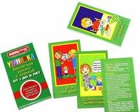 Умничка. веселые уроки с мамой от 1 до 2 лет (зеленая), Эдипресс-Конлига