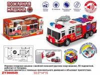 Пожарная машина, арт. zy366849, Zhorya