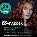 Лена Колпакова из города Москва
