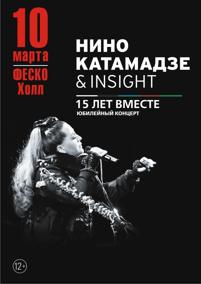 Афиша Владивосток Нино Катамадзе & Insight / 10/03 / Владивосток