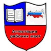ООО Аттестация