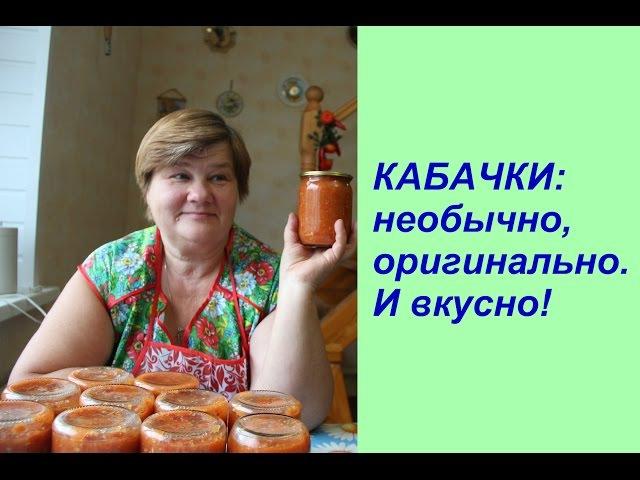 Аджика из КАБАЧКОВ необычно и вкусно