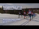 Малиновка 2015 Чемпионат России Мужской масс старт 50 км