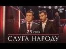 Сериал Слуга Народа - 23 серия Премьера Сериала 2015