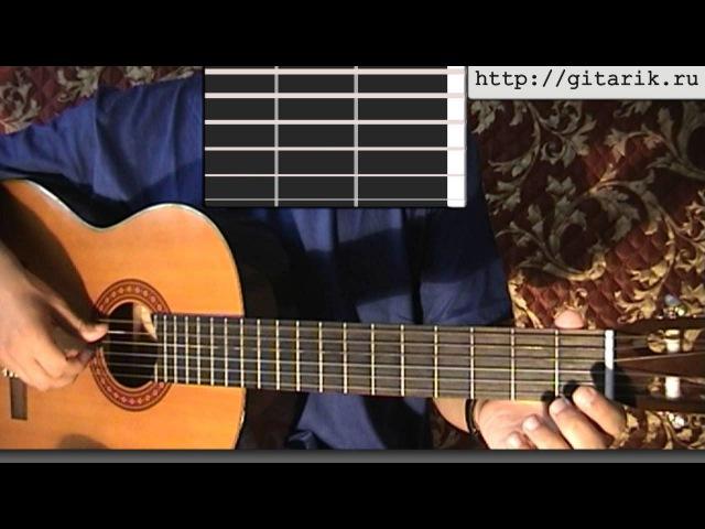 Рождество - Ты знаешь, так хочется жить урок на гитаре