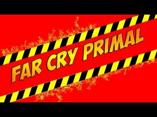 Far Cry : Primal / Фар Край Праймал / Far Cry 4 trailer
