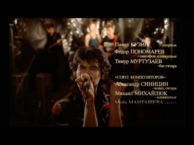 Мы Ждём Перемен Кино из фильма АССА 1987