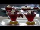 Вишнёвое желе - Рецепт Бабушки Эммы