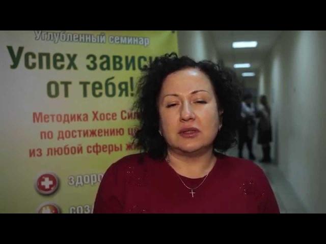 Метод Сильва Отзыв Алена Чачава
