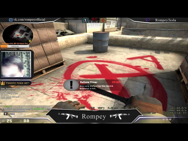 Rompey - clutch