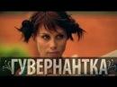 Гувернантка    новый русский фильм 2013