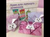 Идеи Для Личного Дневника ( ЛД ) / Оригами конвертик с зайчиком || TheKatyaMilton