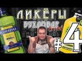 Лимончелло и Бехеровка от Бухловара (рецепт лимончелло и бехеровки)