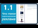 1 1 Что такое таргетированная реклама Вконтакте Видео курс Клиенты из Вконтакте