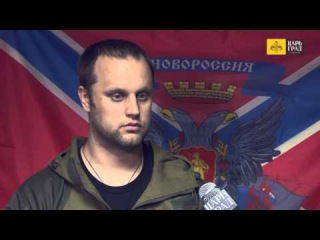 ЭКСКЛЮЗИВ. Павел Губарев: Мы заботимся о пленных украинцах