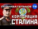 Корпорация Сталина Познавательное ТВ Валентин Катасонов