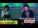 MBAND - Она Вернётся Весна FM LIVE